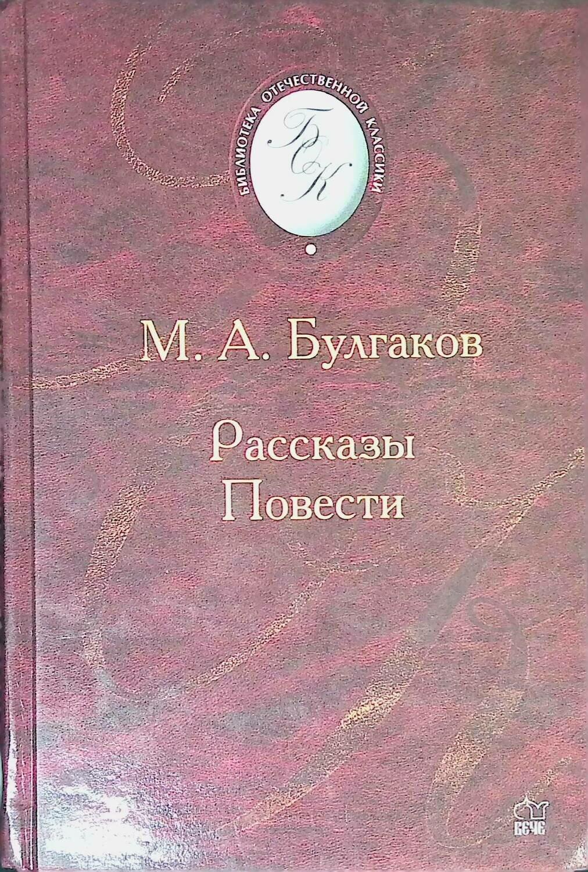 М. А. Булгаков. Рассказы. Повести; М. А. Булгаков