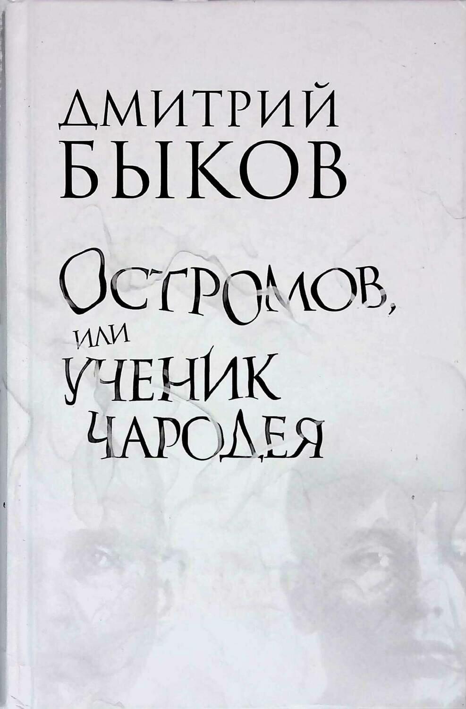 Остромов, или Ученик чародея; Дмитрий Быков