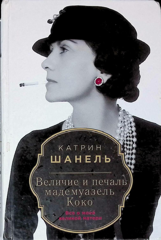 Величие и печаль мадемуазель Коко; Катрин Шанель
