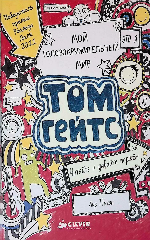Том Гейтс. Мой головокружительный мир; Лиз Пичон