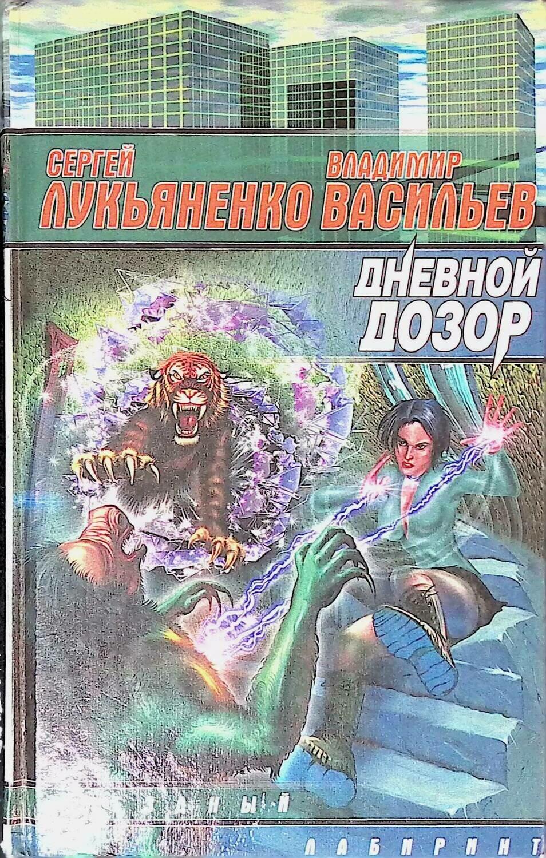 Дневной Дозор; Владимир Васильев, Лукьяненко Сергей