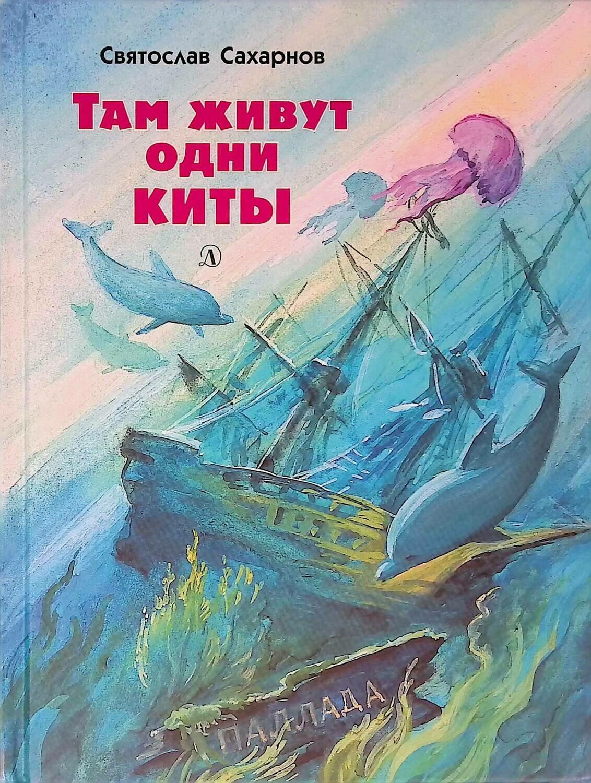 Там живут одни киты; Святослав Сахарнов