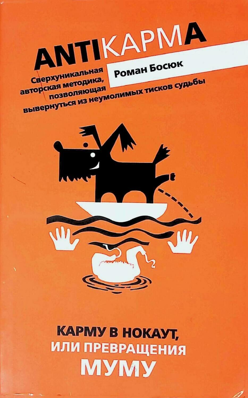 Карму в нокаут, или превращения Муму; Роман Босюк