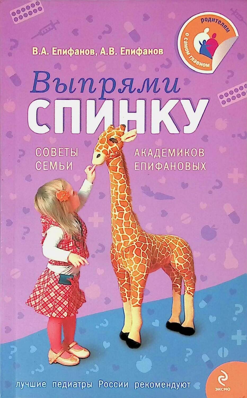 Выпрями спинку; В. А. Епифанов