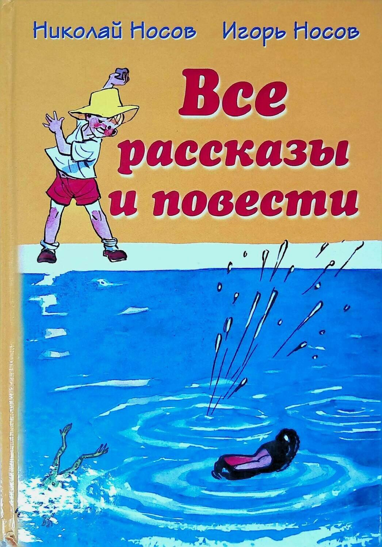 Все рассказы и повести; Николай Носов, Игорь Носов.