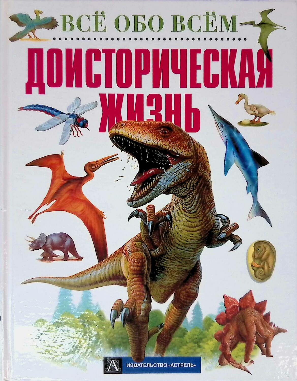 Доисторическая жизнь; Соколов Ю. О.