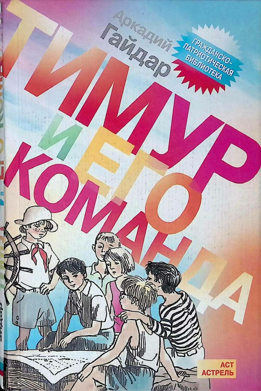 Тимур и его команда; А.П.Гайдар