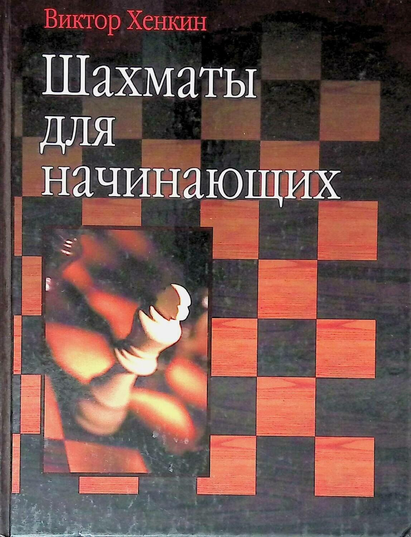 Шахматы для начинающих; Виктор Хенкин