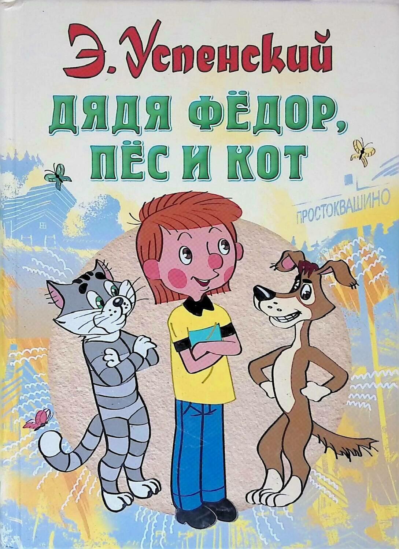 Дядя Федор, пес и кот; Э. Успенский