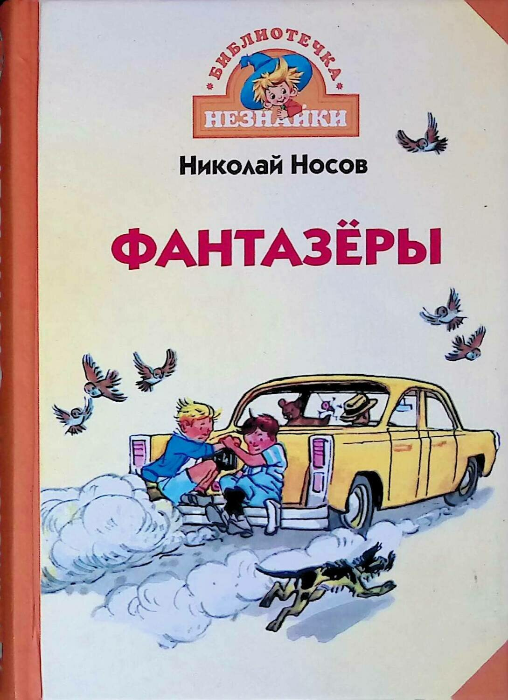 Фантазеры; Николай Носов