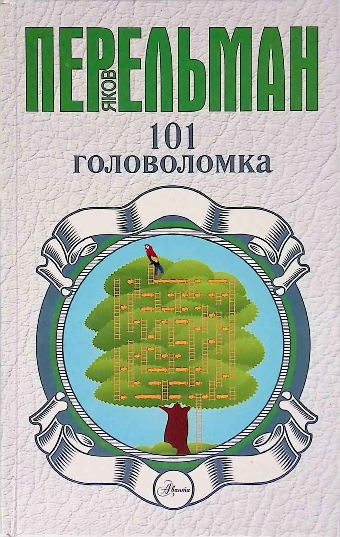 101 головоломка; Яков Перельман