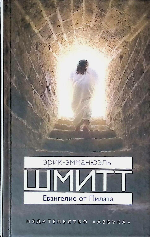 Евангелие от Пилата; Эрик-Эмманюэль Шмитт