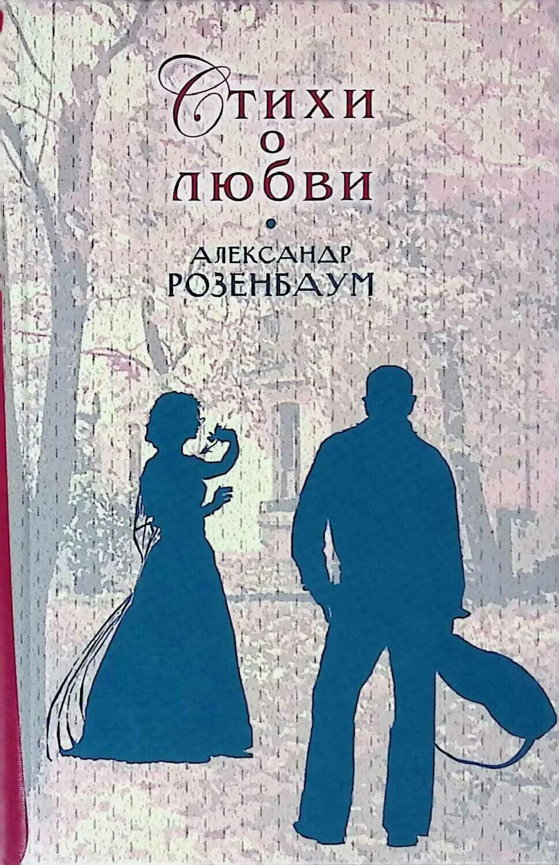 Стихи о любви; Александр Розенбаум