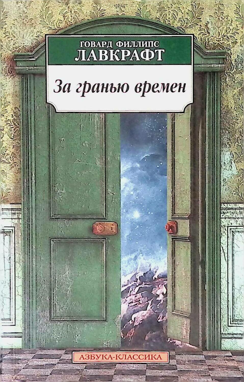 За гранью времен; Говард Филлипс Лавкрафт