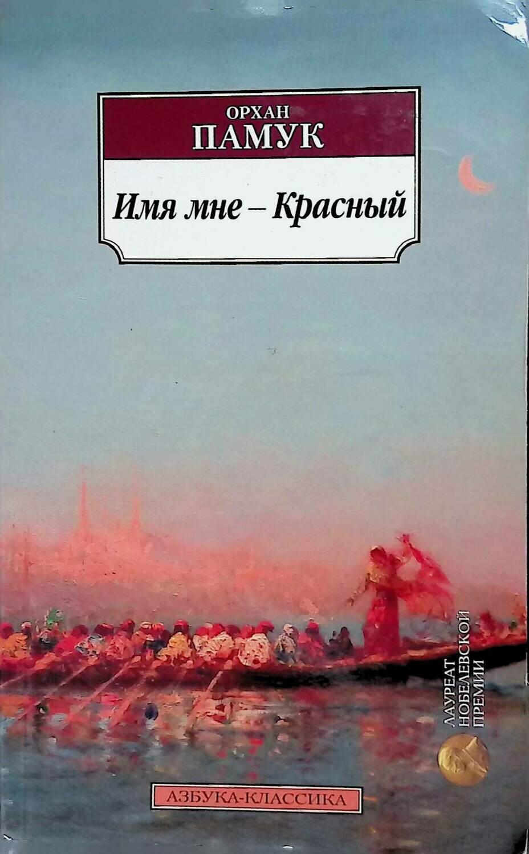 Имя мне — Красный; Орхан Памук