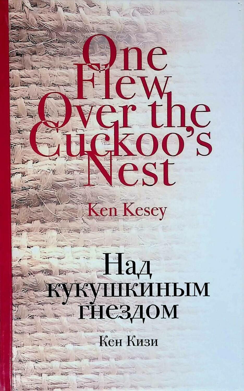 Над кукушкиным гнездом; Кен Кизи