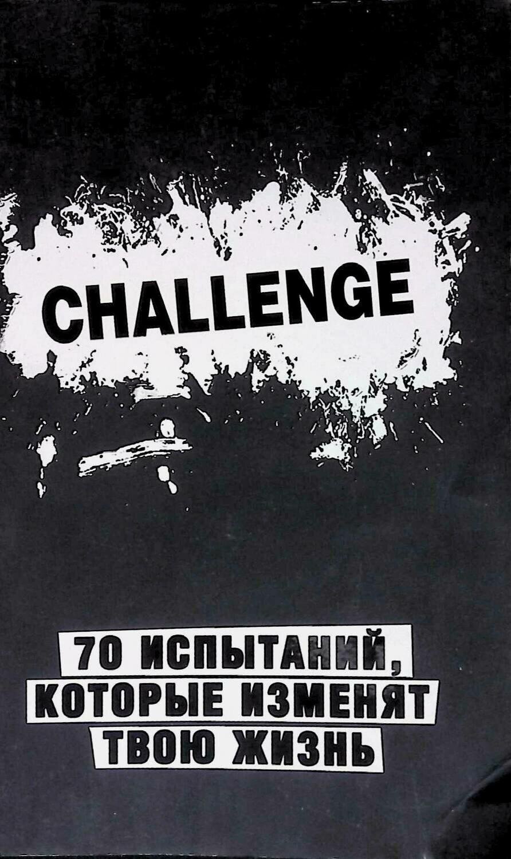 Сhallenge. 70 испытаний, которые изменят твою жизнь; Без автора