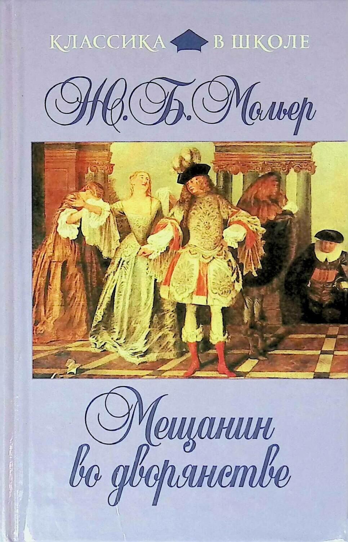 Мещанин во дворянстве; Ж. Б. Мольер