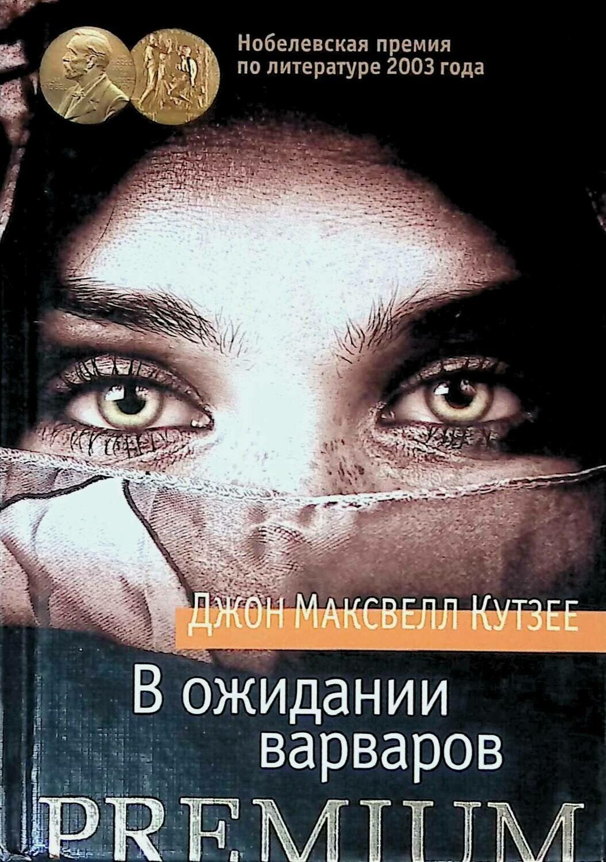 В ожидании варваров; Дж. М. Кутзее