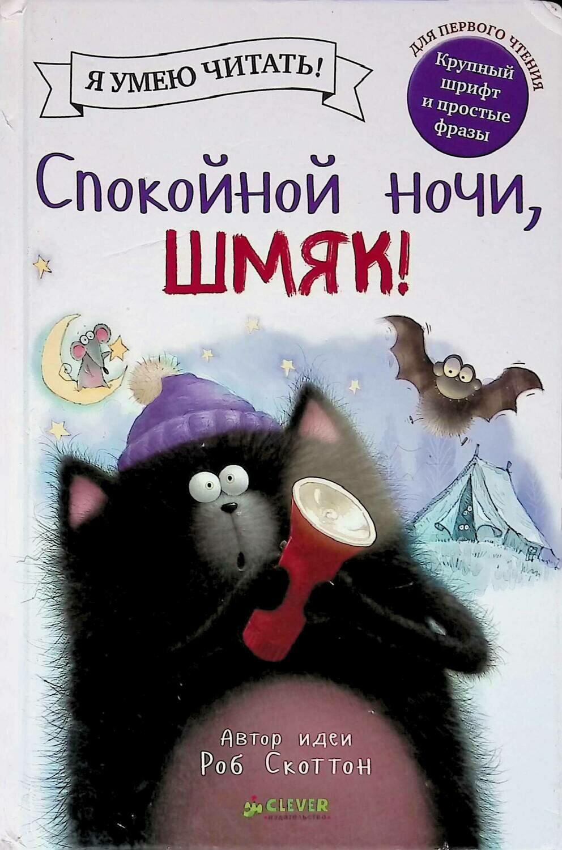 Спокойной ночи, Шмяк!; Роб Скоттон