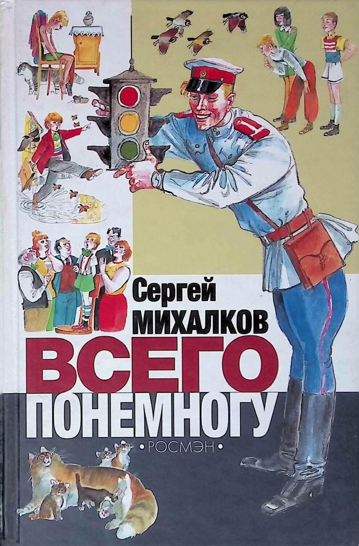 Всего понемногу ; Сергей Михалков