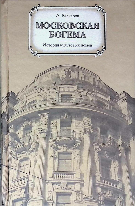 Московская богема. История культовых домов; А. Макаров