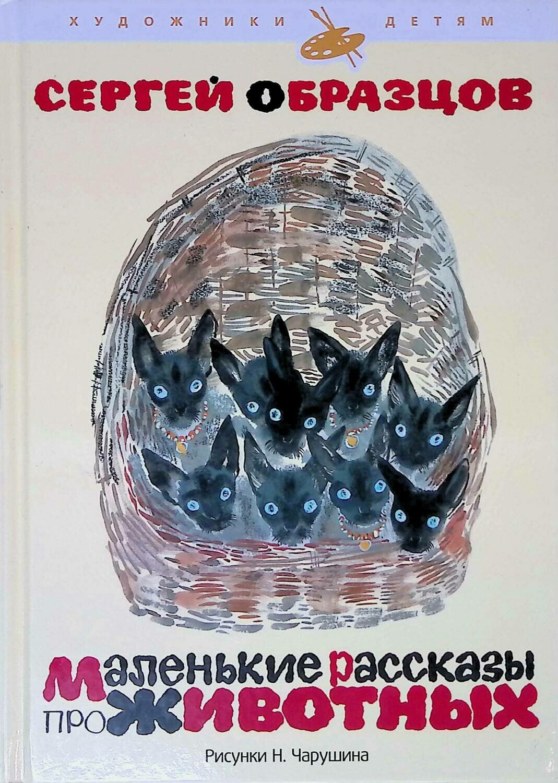 Маленькие рассказы про животных; Сергей Образцов