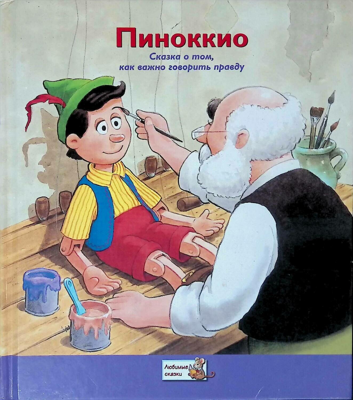 Пиноккио. Сказка о том, как важно говорить правду; Карло Коллоди