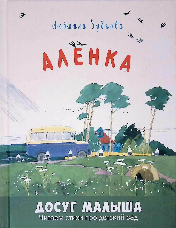 Алёнка; Людмила Зубкова