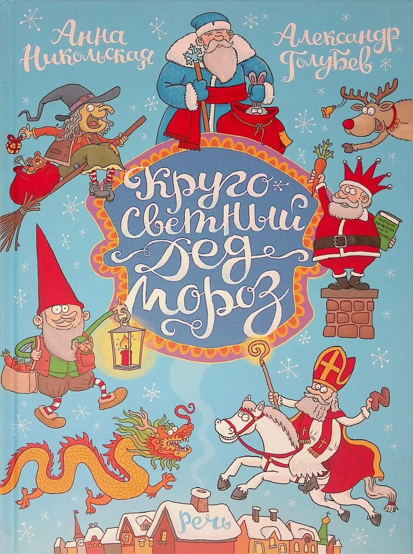 Кругосветный Дед Мороз; Анна Никольская