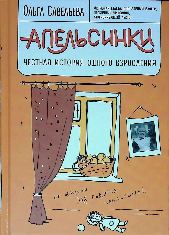 Апельсинки. Честная история одного взросления; Ольга Савельева