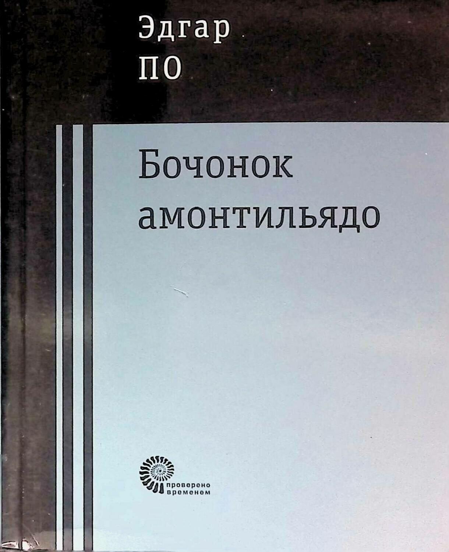 Бочонок амонтильядо ; Эдгар Аллан По