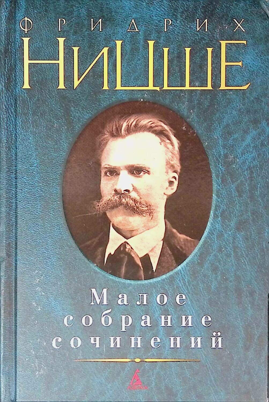 Малое собрание сочинений ; Фридрих Ницше