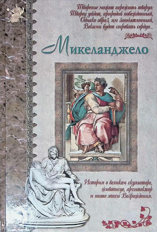 Микеланджело; А. Е. Клиентов