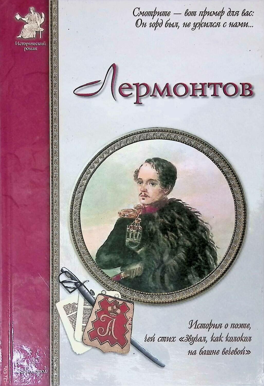 Лермонтов; Толстиков А.