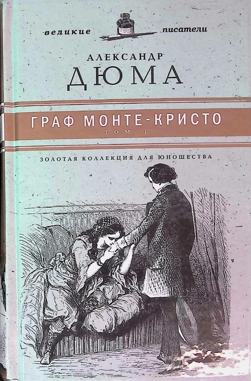 Граф Монте-Кристо. В 2 томах. Том 1; Александр Дюма