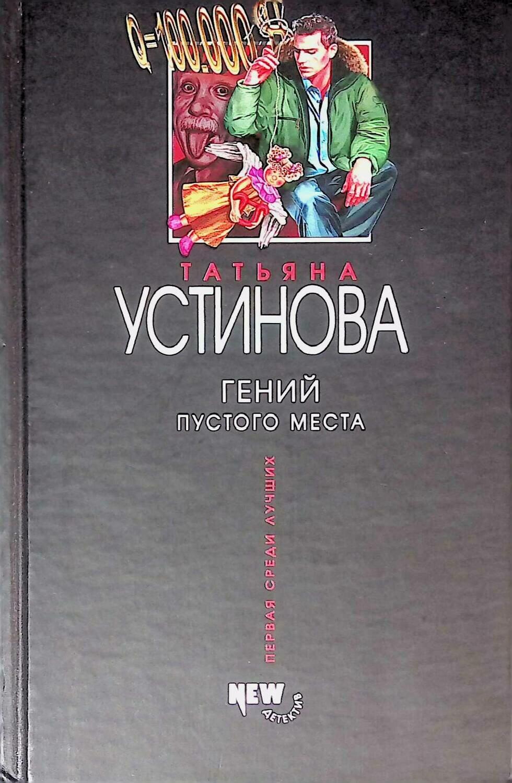 Гений пустого места; Татьяна Устинова