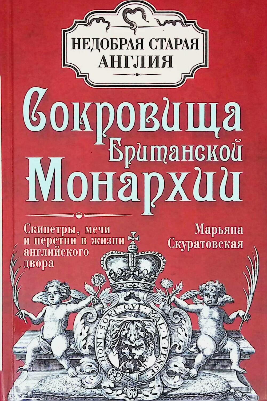 Сокровища Британской Монархии; Марьяна Скуратовская