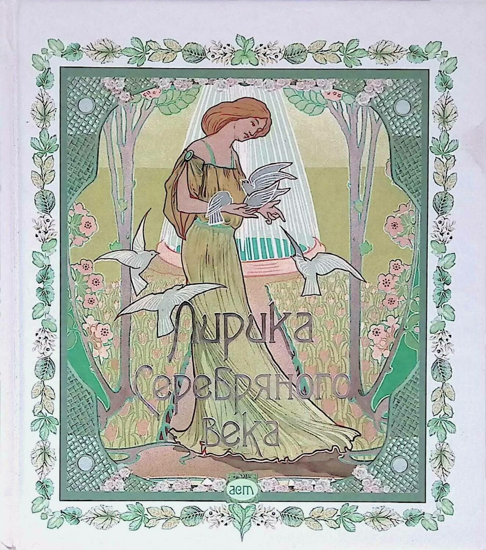 Лирика Серебряного века; Максимилиан Волошин