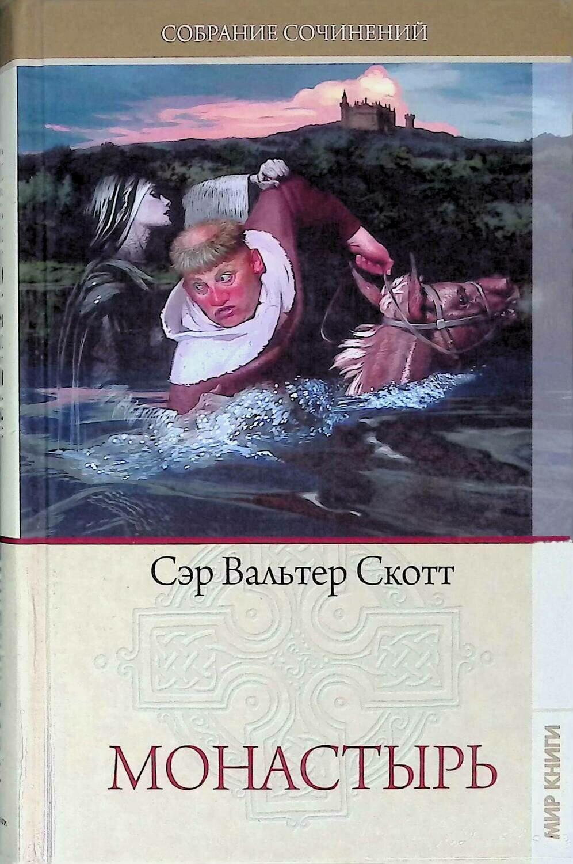 Монастырь; Вальтер Скотт