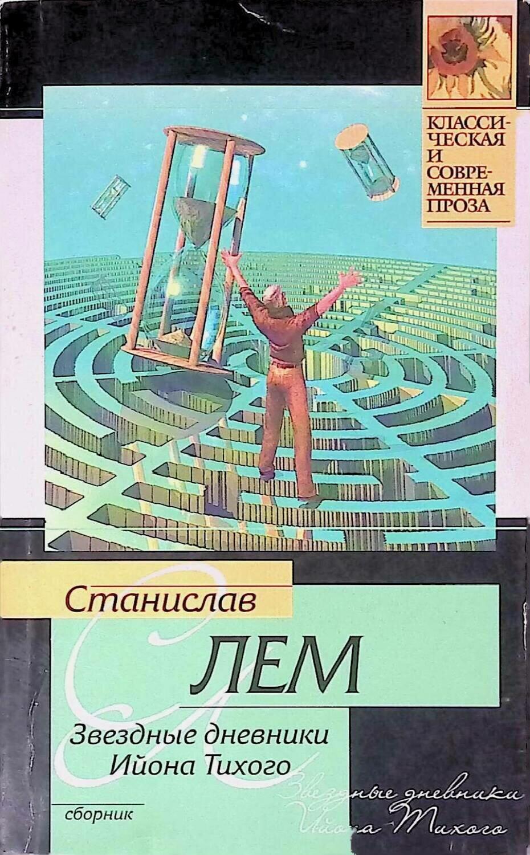 Звездные дневники Ийона Тихого ; Станислав Лем