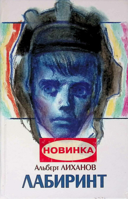 Лабиринт; Альберт Лиханов