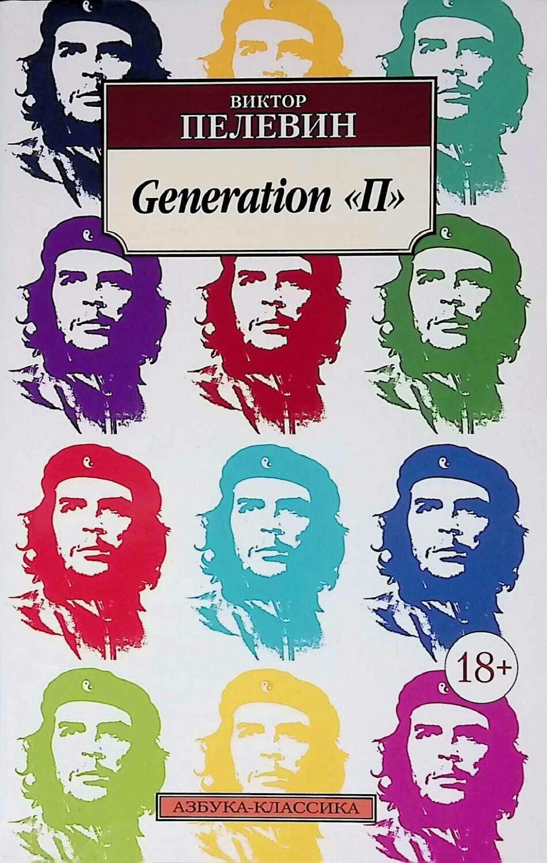 "Generation ""П""; Виктор Пелевин"