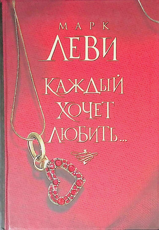 Каждый хочет любить...; Марк Леви