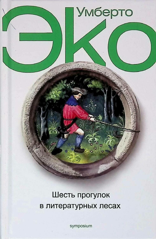 Шесть прогулок в литературных лесах; Умберто Эко