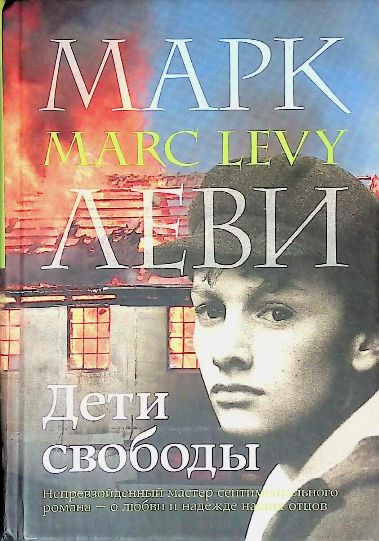 Дети свободы; Марк Леви
