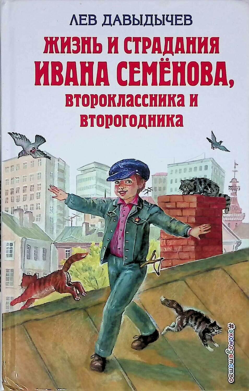 Жизнь и страдания Ивана Семёнова, второклассника и второгодника; Лев Давыдычев