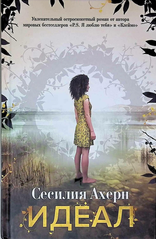 Идеал; Сесилия Ахерн