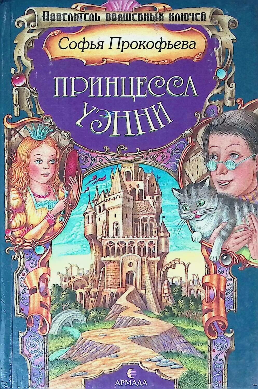 Принцесса Уэнни; Софья Прокофьева