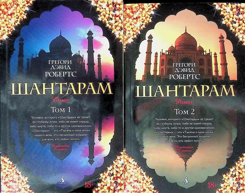 Шантарам (комплект из 2 книг); Грегори Дэвид Робертс